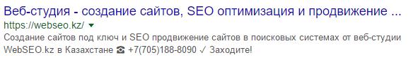 WebSEO.kz в результатах поиска